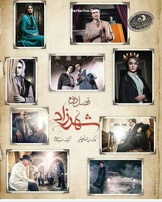 دانلود قسمت اول سریال شهرزاد 2 دوشنبه 29 خرداد 96 + عکس
