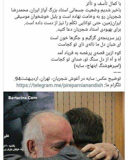 وخامت حال محمدرضا شجریان توسط ابتهاج 26 خرداد 96 + عکس