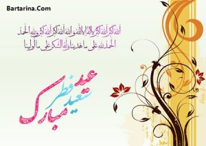 دانلود استیگر تلگرام عید فطر 96 + استکیر خنده دار عید فطر