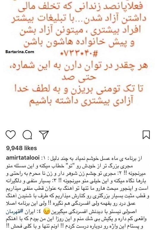 توهین امیر تتلو به احسان علیخانی و برنامه ماه عسل + عکس