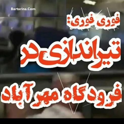 فیلم تیراندازی در فرودگاه مهرآباد امروز 3 تیر 96 + مانور