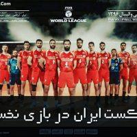 فیلم بازی والیبال ایران و ایتالیا جمعه ۱۲ خرداد ۹۶ + شکست