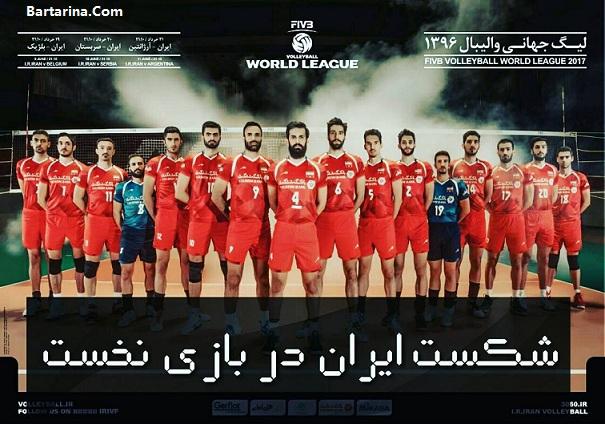 فیلم بازی والیبال ایران و ایتالیا جمعه 12 خرداد 96 + شکست
