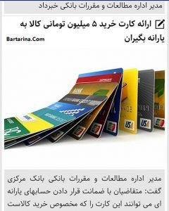 کارت خرید 5 میلیون تومانی به یارانه بگیران + وام 5 میلیونی