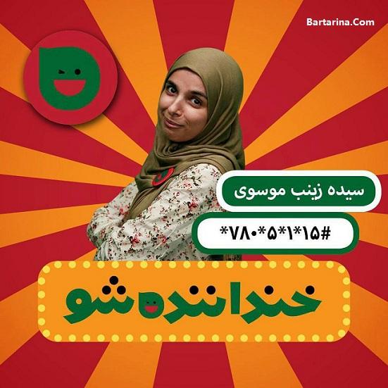 فیلم استندآپ کمدی زینب موسوی خندوانه + توهین به سوشا مکانی