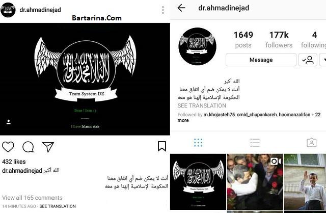 هک صفحه اینستاگرام احمدی نژاد توسط داعش 8 مرداد 96 + عکس