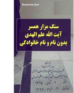 عکس سنگ قبر همسر آیت الله علم الهدی بدون اسم + عکس مزار