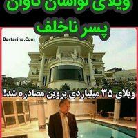 ویلای ۳۵ میلیاردی علی پروین و بدهی ۲۰ میلیاردی محمد پروین
