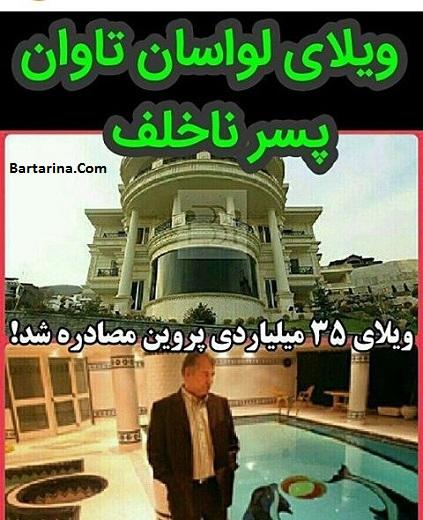 ویلای 35 میلیاردی علی پروین و بدهی 20 میلیاردی محمد پروین