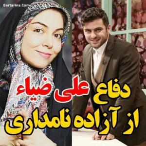 فیلم دفاع علی ضیا از آزاده نامداری برنامه فرمول یک تلویزیون