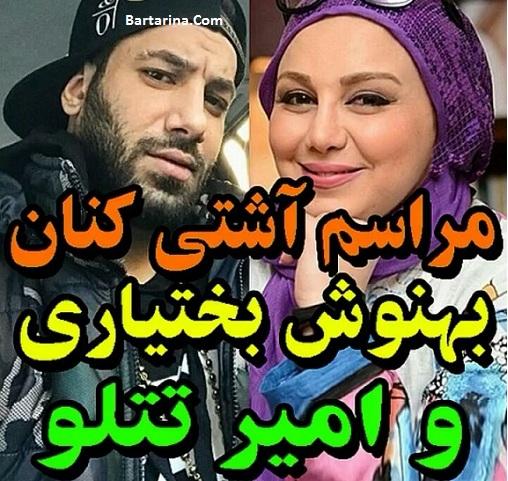 فیلم مراسم آشتی کنان امیر تتلو و بهنوش بختیاری در جشن فارس