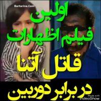 فیلم اولین صحبت های اسماعیل قاتل آتنا مقابل دوربین در زندان