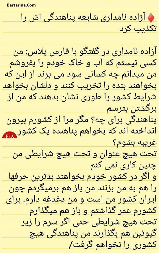 Azadeh Namdari Bartarina.com 0 - پناهندگی آزاده نامداری درسوئد بعد از کشف حجاب و عکس بی حجاب
