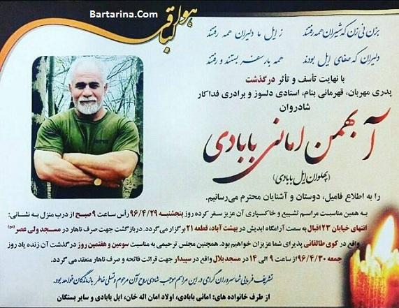 قتل بهمن امانی بابادی قهرمان پرورش اندام با چاقو + فیلم