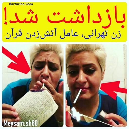 بازداشت زن تهرانی که قرآن را آتش زد + فیلم دستگیری زن تهرانی