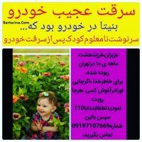 فیلم دزدیده شدن بنیتا دختر ۸ ماهه مقابل پدر در تهران + عکس