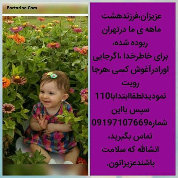 فیلم دزدیده شدن بنیتا دختر 8 ماهه مقابل پدر در تهران + عکس