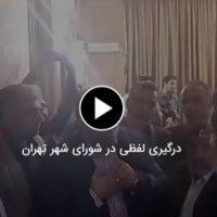 فیلم کامل دعوای لفظی حافظی و معاون قالیباف شورای شهر تهران