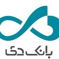 ادغام بانک دی و موسسه افضل توس بعد از ورشکستگی ۴ مرداد ۹۶