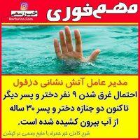 غرق شدن گردشگر کوهنورد در چال کندی دزفول ۲۹ تیر ۹۶ + فیلم