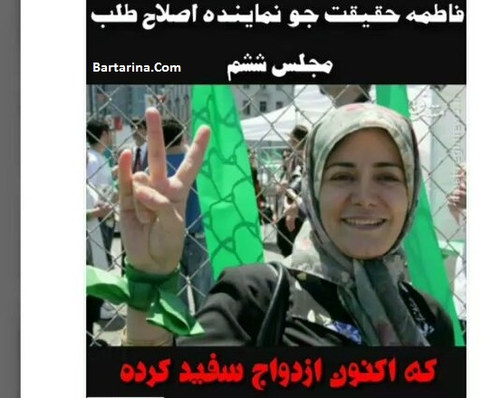 Fatemeh Bartarina.com  - دانلود فیلم ازدواج سفید فاطمه حقیقت جو نماینده مجلس بعد از طلاق