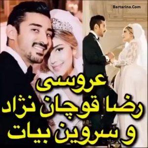 فیلم عروسی رضا قوچان نژاد و سروین بیات با حضور ابی در هلند
