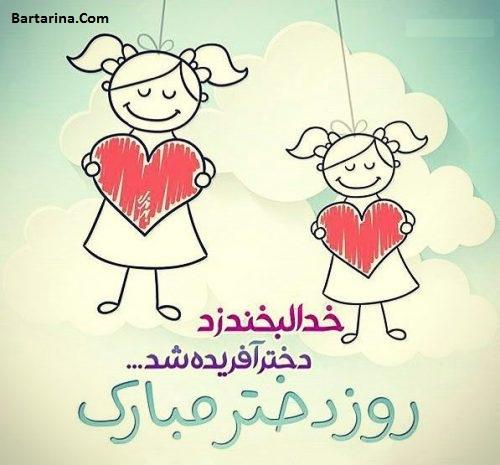 عکس نوشته تبریک روز دختر 3 مرداد 96 + پیام تبریک روز دختر