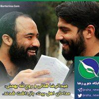 بازداشت هلالی و بهمنی مداحان اهل بیت شایعه یا واقعیت + فیلم
