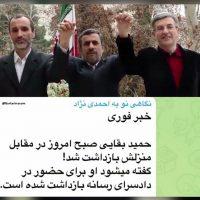 بازداشت حمید بقایی ۱۸ تیر ۹۶ + دلیل دستگیری حمید بقایی