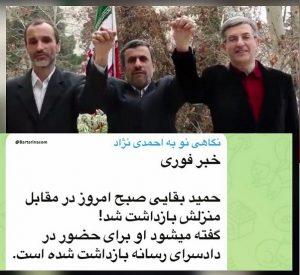 بازداشت حمید بقایی 18 تیر 96 + دلیل دستگیری حمید بقایی