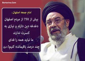 صحبت های طباطبایی نژاد امام جمعه اصفهان درباره کنسرت + فیلم