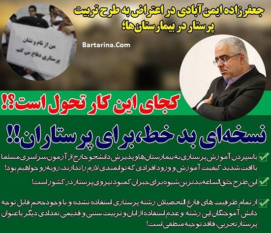 کمپین نه به طرح تربیت پرستار بیمارستانی + اعتراض جعفرزاده