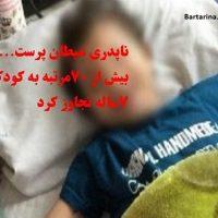 تجاوز به کیمیا دختر ۷ ساله تهرانی مثل آتنا اصلانی + فیلم