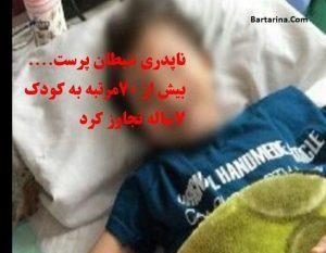 تجاوز به کیمیا دختر 7 ساله تهرانی مثل آتنا اصلانی + فیلم