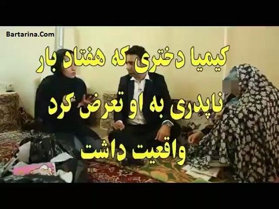فیلم مصاحبه با مادر کیمیا دختر 7 ساله بعد از 70 بار تجاوز