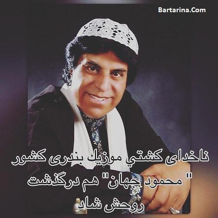 درگذشت محمود جهان خواننده 8 مرداد 96 + دلیل فوت محمود جهان