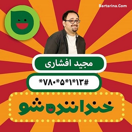 Majid Afshari Bartarina.com  - دانلود جدید فیلم استندآپ کمدی مجید افشاری مرحله سوم خندوانه ۲۲ تیر ۹۶
