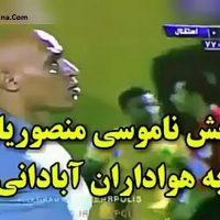 فیلم توهین فحش ۱۸+ ناموسی علیرضا منصوریان در بازی نفت آبادان