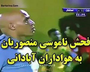 فیلم توهین فحش 18+ ناموسی علیرضا منصوریان در بازی نفت آبادان