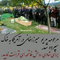 فیلم مراسم خاکسپاری مریم میرزاخانی ۲۷ تیر ۹۶ + تشییع جنازه