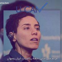بیماری سرطان مریم میرزاخانی نابغه ایرانی ریاضی جهان + عکس