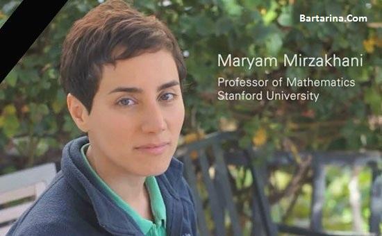 درگذشت مریم میرزاخانی دانشمند ایرانی 24 تیر 96 + دلیل فوت