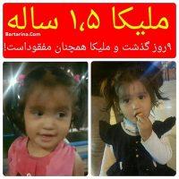 فیلم دزدیده شدن ملیکا علی احمدی دختر بچه ۱٫۵ ساله مشهدی