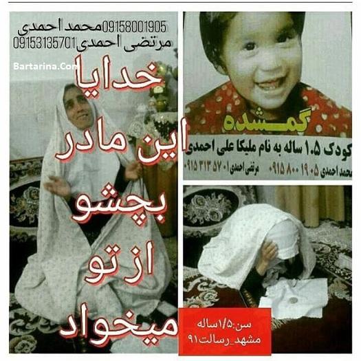 فیلم دزدیده شدن ملیکا علی احمدی دختر بچه 1.5 ساله مشهدی
