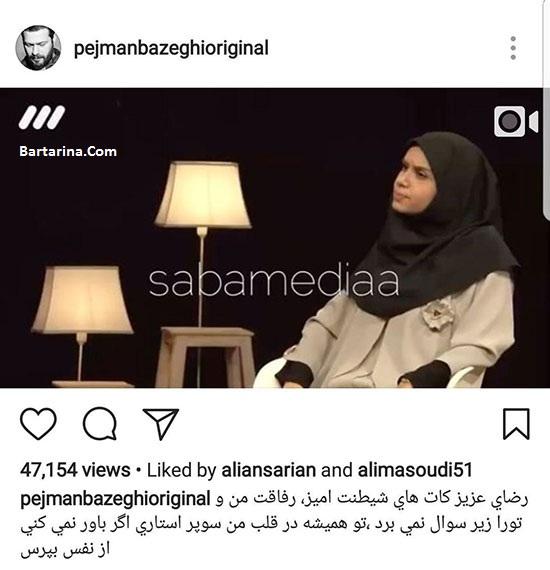 Najmeh Pejman Bartarina.com 0 - فیلم مشاجره نجمه جودکی و پژمان بازغی + توهین به گلزار