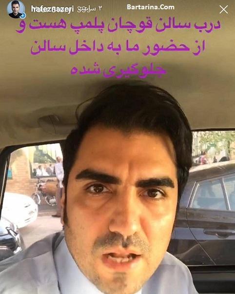 دلیل لغو کنسرت شهرام و حافظ ناظری در قوچان مشهد 6 مرداد 96