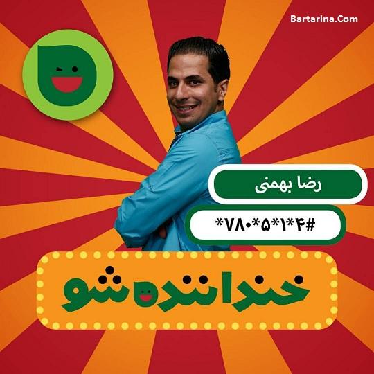 Reza Bahmani Bartarina.com  - فیلم استندآپ کمدی رضا بهمنی مرحله سوم خندوانه ۲۱ تیر ۹۶