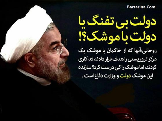 روحانی : سازنده موشک های پرتاب شده به سوریه دولت است + فیلم