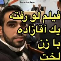 فیلم لو رفته محمد ساشا سبحانی پسر سفیر ایران در ونزوئلا با زن لخت