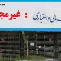 اسامی موسسات مالی غیر مجاز در نظام پولی کشور ۷ مرداد ۹۶